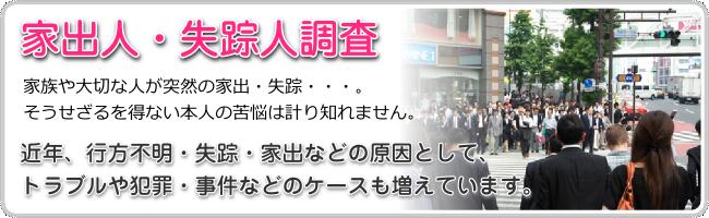 北海道札幌市の家出人・失踪人調査