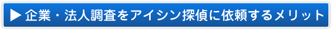 北海道札幌市の企業調査