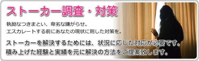 北海道札幌市のストーカー調査・対策