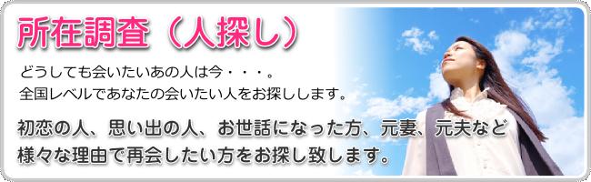 北海道札幌市の所在調査