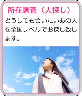 北海道赤平市の所在調査