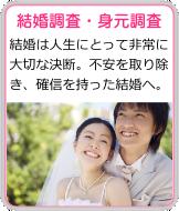 北海道網走市の結婚調査
