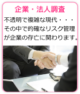 北海道稚内市の企業調査